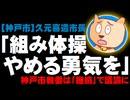神戸市長「組み体操やめる勇気を」市教委は「継続」で議論 - 小中学校で3人骨折も