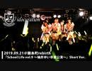 『School Life!!Vol.9~柚井ゆい卒業公演~』@錦糸町rebirth [ShortVer.]