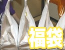 夏休み特別企画! スーパーファミコン福袋