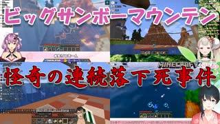 【Minecraft】ビッグサンボーマウンテン 怪奇の連続落下死事件【にじさんじ】【修学旅行】