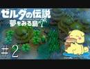 【ゼルダの伝説】夢みがちなこっぺぱんが夢をみる島 実況  #2