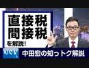 """【知っトク解説】今回は"""" 直接税と間接税"""""""