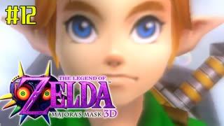 ゼルダの伝説 ムジュラの仮面3Dを初めてやると凄い その12