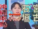 【沖縄の声】宮古島市 VS プロ市民~名誉と民主主義をかけた闘い~/NHKのフェイクニュースに石垣市が抗議!NHKは謝罪へ[桜R1/9/24]