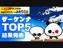 【第一回ザーケンナ祭り】ザーケンナTOP5結果発表!