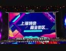 上海と重慶、夜間経済で活発な発展を実現