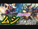 【ヴァンガード】EXCITE FIGHT !! Standard 12【対戦動画】