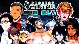 【男だらけの雪山人狼】色んな視点で見る2戦目まとめ【Project Winter】