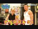 『ダンベル何キロ持てる?』特別トレーニング動画#14