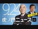 【DHC】2019/9/24(火) 百田尚樹×松木國俊×居島一平【虎ノ門ニュース】