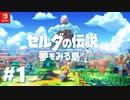 #1【実況】ゼルダの伝説 夢をみる島(2019)