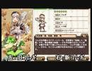 花騎士 新旧コムギ ボイス比較