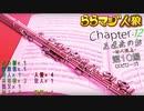 ららマジ人狼 Chapter.12 第10場