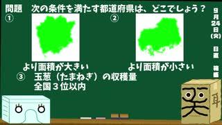 【箱盛】都道府県クイズ生活(117日目)2019年9月24日