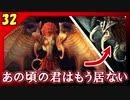 【FF10-2 HD】二人で楽しくFFX-2実況 Part32【1周目】