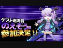 【MMD杯ZERO2】のえぞう 様【ゲスト告知】