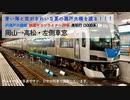 [瀬戸大橋線・5000系車窓]快速マリンライナー29号 岡山→高松・進行方向左側車窓 2019.9.16撮影