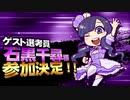 【MMD杯ZERO2】石黒千尋 様【ゲスト告知】