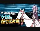【MMD杯ZERO2】ヶ崎 様【ゲスト告知】