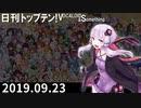 日刊トップテン!VOCALOID&something【日刊ぼかさん2019.09.23】