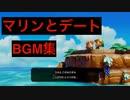【ゼルダの伝説】マリンとデートBGM集【マリンかわいい】