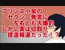 小泉進次郎のセクシー発言に左右とも大爆釣、しかし切取捏造報道だった!?