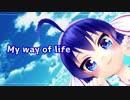 【音街ウナ】My way of life【オリジナル曲】