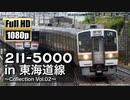 【JR東海】211系5000番台 in 東海道線 ~Collection Vol.02~