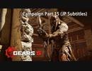 【字幕プレイ動画】血に縛られて - Gears 5 キャンペーン:Part 15