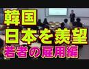 日本を羨望 韓国では高齢者がムン政権によって雇用され、若者は景気後退で就職難