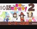 【海外の反応 アニメ】 このすば 2期 10話 Konosuba II ep 10 アニメリアクション