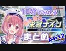 【笹木咲】10分で分かる栄冠ナインまとめ:part2【パワプロ2018】