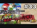 【チーム:イキリメガネの】ゼルダの伝説 トライフォース三銃士 #33 真のチームワーク篇【慣れ】