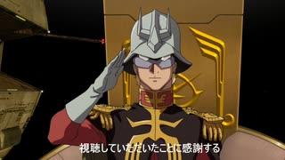 【MAD】ジオンの拳~愛を取り戻せ【ガンダム・ジ・オリジン】