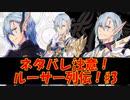 【ネタバレ有】ルーサー列伝#3【IDOLA】