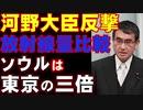 河野大臣の韓国への反撃 東京とソウルの放射線量比較を広報開始
