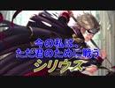 【FEヒーローズ】ファイアーエムブレム 紋章の謎 - 謎の仮面騎士 シリウス 【Fire Emblem Heroes ファイアーエムブレムヒーローズ】
