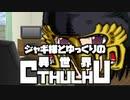 【ゆっくりTRPG】ジャギ様とゆっくりの異世界クトゥルフ 第一章 エピローグ