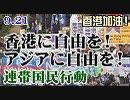 【香港加油!】9.21 香港に自由を!アジアに自由を!中国の侵略と人権弾圧を許さない!連帯国民行動[R1/9/25]
