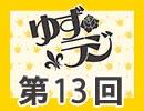 小林裕介・石上静香のゆずラジ#13【おまけ付き有料版/会員無料】