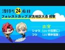 『WAVE!!』波待ちドラマ24本目「フォレストカップ 大洗地区大会 視察」