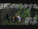 まだ夏を終わらせない!ぼくのなつやすみポータブル~ムシムシ博士とてっぺん山の秘密~part12