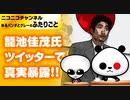 森友学園の籠池泰典氏の長男 佳茂氏ツイッターで真実を暴露!!