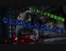 アイザックのわくわく★宇宙船探検 第11話【DeadSpace1実況】