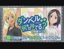 TVアニメ「ダンベル何キロ持てる?」特番ラジオ~聴くプロテイン!マッスルラーニング!~2019年9月25日