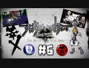 「コウモリおしゃれボス登場」 すばらしきこのせかい -Final Remix-実況  #6