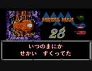 【実況】メタルマックス#Final