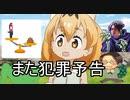 「けものフレンズちゃんねる」にサイバーテロ予告【9.25けもフレ事件】