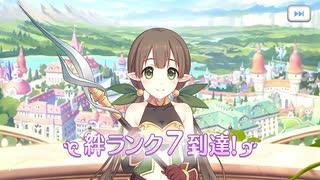【プリンセスコネクト!Re:Dive】キャラクターストーリー アユミ Part.03