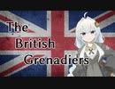 【歌うボイスロイド】 The British Grenadiers 【紲星あかり】